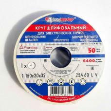 Круг шлиф для эл точил 150 х 20 х 32 мм (белый)